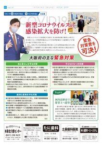 2012_西野修平_キックオフ_vol.41_校了_page-0002
