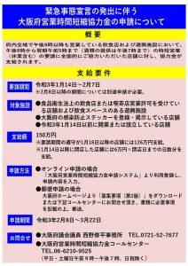 時短 営業 金 申請 大阪 府 協力 第4期 大阪府営業時間短縮協力金(4月1日~4月24日)