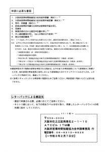 ▲「時短要請協力金」申請に関する資料
