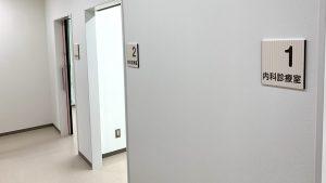▲内科診療室