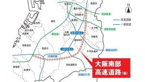 ▲「大阪南部高速道路」の計画図