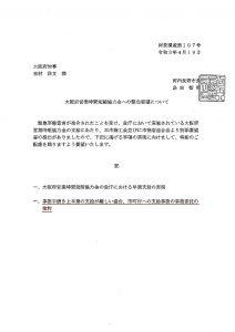 ▲吉村知事への要望書