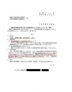 ▲府警本部長から警察庁への要望書